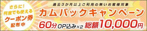 【大好評につき期間延長で継続!】カムバックキャンペーン開催★!