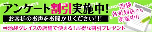 ☆次回1,000円割引!!Webアンケート割引実施中☆