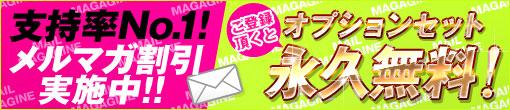 【オプションセットが永久無料!!】登録しなきゃ絶対に損!支持率№1★