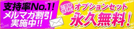 【メルマガ登録で最大4,980円割引随時開催中!!】オプションセットが永久無料!!登録しなきゃ絶対に損!!