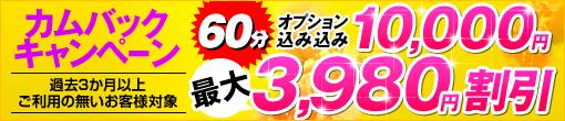 ▼【大好評につき再登場!】カムバックキャンペーン開催★!