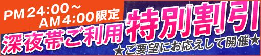 ☆特別深夜割引キャンペーン開催中!
