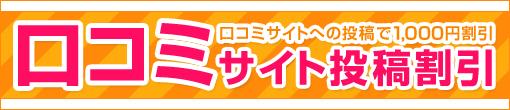 ☆口コミサイト投稿割引 ☆次回1,000円割引!!