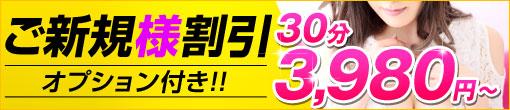 ◆ご新規様限定割引プラン◆~ハイレベルのオナクラ!JUICY+が最安値3,980円からで遊べちゃいます!