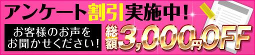 ▼MAX総額3000円OFF!お答え頂いてお得にご利用下さいませ!