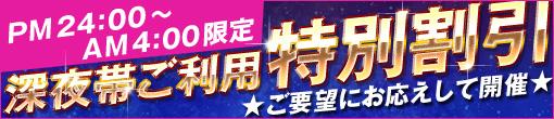☆深夜ご利用特別割引キャンペーン!