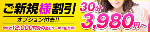 ▼ご新規様優待キャンペーン!最安値¥3.980~ご案内!