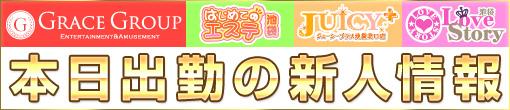 【2月23日(土)】本日の新人情報!!