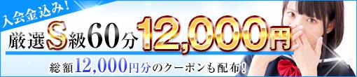 ▼ご新規様はこちら!大満足特別価格!!入会金込み¥12,000円ご案内!!!