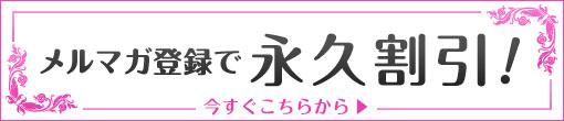▼メルマガ登録で永久割引!!&新人キャスト等お知らせ!