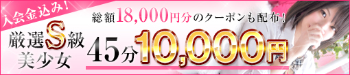 ▼ご新規様はこちら!大満足特別価格!!入会金込み¥10,000円ご案内!!!